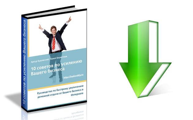 10 советов по усилению Вашего бизнеса