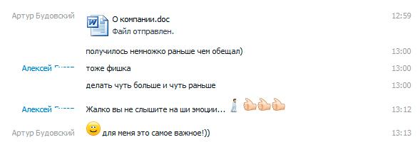 Диалог в Skype